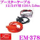 ニューレイトン エマーソン EM-378 バッテリーブースターケーブル 【12/24V用 120A 5.0m】 【大型自動車・24Vディーゼ…