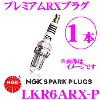 1条装NGK高级RX插头LKR6ARX-P闪光插头