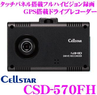 有支持格子明星GPS内置开车兜风记录机CSD-570FH GPS搭载200万像素FullHD录像2.4inch触摸屏液晶搭载无线电定位器可以连接的停车监视的国内生产/3年龄保证