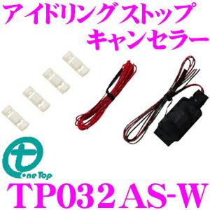 ワントップ TP032AS-W アイドリングストップキャンセラー 【スズキ スペーシア ワゴンR/ダイハツ ウェイク タント ムーヴ/ホンダ フィット N BOX/トヨタ エスクァイア 等】