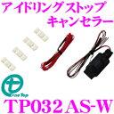 ワントップ TP032AS-W アイドリングストップキャンセラー 【スズキ スペーシア ワゴンR/ダイハツ ウェイク タント ム…