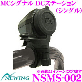 NEWING nyuingu NSMS-002 MC信號DC站(單人)