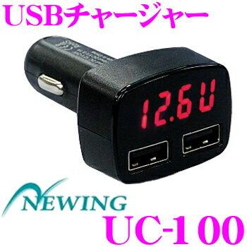 NEWING ニューイング UC-100 USBチャージャー 【クルマやバイクでDC電源が使用可能】 【USB 2口ソケット】