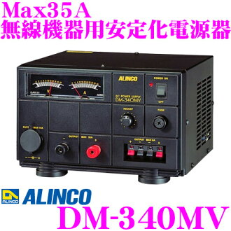 ALINCO ALINCO DM-340MV Max35A稳压电源器(AC100V→DC12V)
