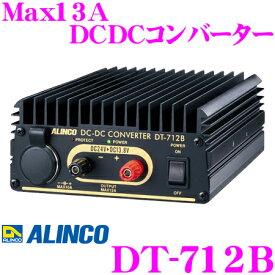 ALINCO アルインコ DT-712BMax13A DC24V→DC12Vコンバーター(デコデコ)【20Wクラスの無線機等バックアップ不要な機器に!】【携帯電話の充電/カーアクセサリの電源にも!】