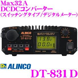 ALINCO アルインコ DT-831DMax32A DC24V→DC12Vコンバーター(デコデコ)【バックライト付きデジタルメーターで使いやすさを追求!】【携帯電話の充電/カーアクセサリの電源にも!】