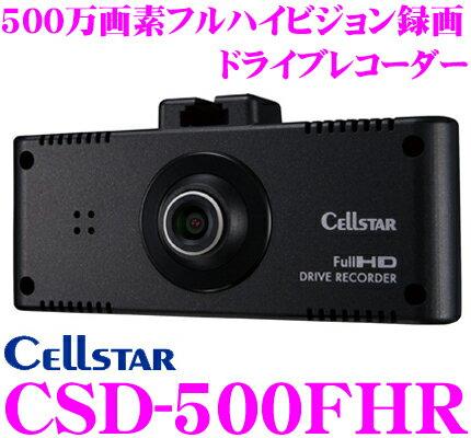 セルスター ドライブレコーダー CSD-500FHR レーダー探知機相互通信対応 200万画素FullHD録画 レーダー探知機相互通信対応 駐車監視対応 国内生産/3年保証付き