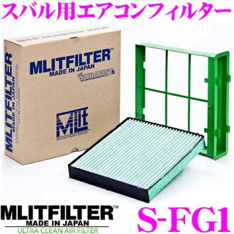 供MLITFILTER M理特過濾器S-FG1 Subaru車使用的空調過濾器TYPE:D-010 for SUBARISTs