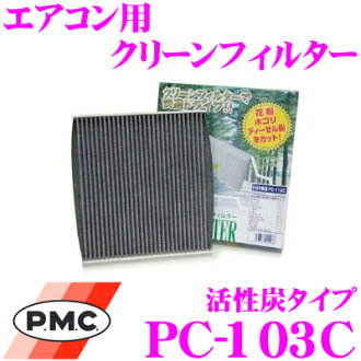 PMC PC-103 C에어컨용 클린 필터(활성탄 타입)