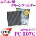 【本商品エントリーでポイント6倍!】PMC PC-507C エアコン用クリーンフィルター (活性炭タイプ) 【ホンダ None/Nbox/Nwgn/GD系 フィ...