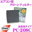 【本商品エントリーでポイント6倍!】PMC PC-208C エアコン用クリーンフィルター (活性炭タイプ) 【日産 Z11 キューブ/K12 マーチ 適合】 【...