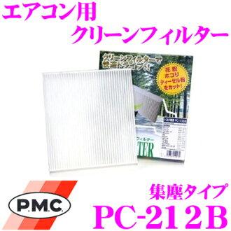PMC PC-212 B에어컨용 클린 필터(집진 타입)