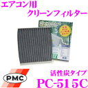 PMC PC-515C エアコン用クリーンフィルター (活性炭タイプ) 【ホンダ ラグレイト/MDX適合】 【集塵+脱臭+除菌の最上級…