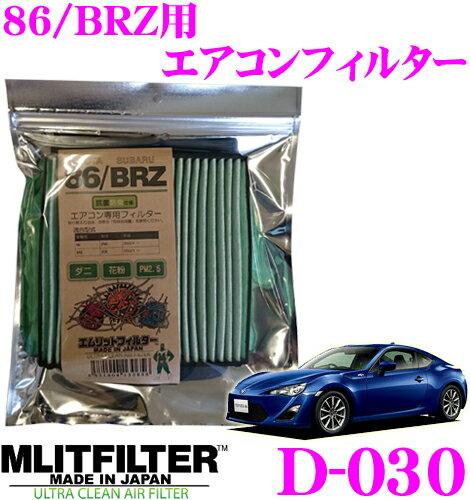 MLITFILTER エムリットフィルター D-030 86/BRZ 専用エアコンフィルター 【トヨタ ZN6 86/スバル ZC6 BRZ 用】