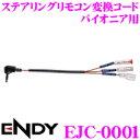 東光特殊電線 ENDY EJC-0001 ステアリングリモコン変換コード パイオニア(カロッツェリア)製カーナビ用 相当品番:KJ-H101SC/KJ-F101...