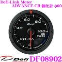 【本商品エントリーでポイント6倍!】Defi デフィ 日本精機 DF08902 Defi-Link Meter (デフィリンクメーター) アドバンス CR 油圧...