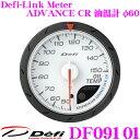 Defi デフィ 日本精機 DF09101 Defi-Link Meter (デフィリンクメーター) アドバンス CR 油温計 【サイズ:φ60/文字板…