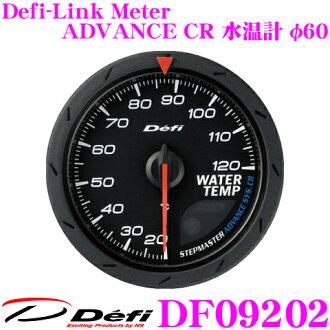 Defi defi日本精機DF09202 Defi-Link Meter(defirinkumeta)高級CR水溫計