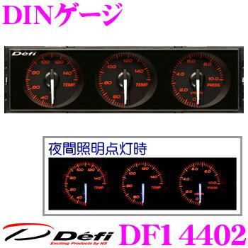 Defi デフィ 日本精機 DF14402 DIN-Gauge (ディンゲージ) 【指針色:白/目盛り色:アンバーレッド/夜間照明色:アンバーレッド】 【1DINサイズに収まる3連メーター!】
