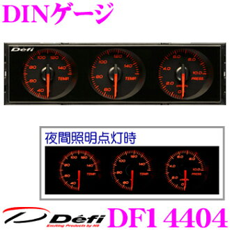 Defi defi日本精機DF14404 DIN-Gauge(dingeji)