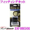 Defi デフィ 日本精機 DF09501 フィッティングキット 【Aピラー/ステアリングコラム等にメーターを設置可能に!】