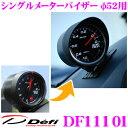 Defi デフィ 日本精機 DF11101 シングルメーターバイザー φ52用 【昼間の見づらさ、夜間の映り込みを防ぐ!】