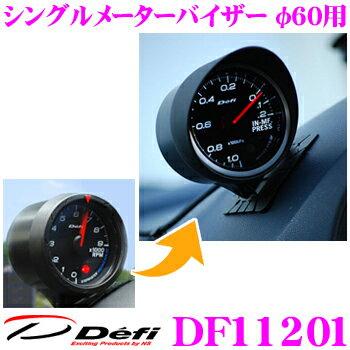 Defi デフィ 日本精機 DF11201 シングルメーターバイザー φ60用 【昼間の見づらさ、夜間の映り込みを防ぐ!】