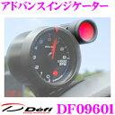 Defi デフィ 日本精機 DF09601 Defi Link アドバンスインジケーター 【メーターのワーニングに連動して点灯!】