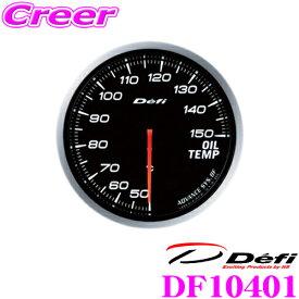 Defi デフィ 日本精機 DF10401Defi-Link Meter (デフィリンクメーター)アドバンス BF 油温計【サイズ:φ60/照明カラー:ホワイト】