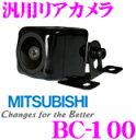【本商品エントリーでポイント6倍!】三菱電機 BC-100 汎用リアカメラ 【NR-MZ50シリーズ対応】
