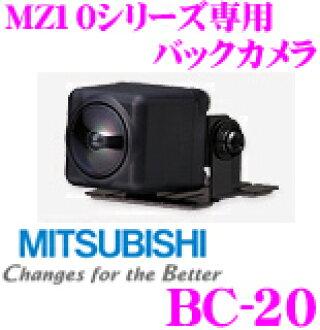 三菱電機BC-20 MZ10系列專用的背照相機