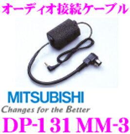 三菱電機 DP-131MM-3 オーディオ接続ケーブル 【MC-H730 を接続】