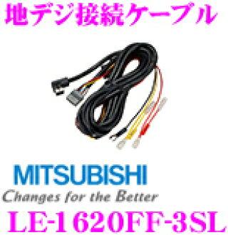 三菱電機LE-1620FF-3SL數位電視連接電纜