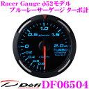 Defi デフィ 日本精機 DF06504 Racer Gauge (レーサーゲージ) ブルーレーサーゲージ ターボ計 【サイズ:φ52/照明カラー:ブルー】