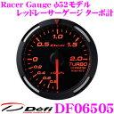 Defi デフィ 日本精機 DF06505 Racer Gauge (レーサーゲージ) レッドレーサーゲージ ターボ計 【サイズ:φ52/照明カ…