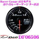 Defi デフィ 日本精機 DF06506 Racer Gauge (レーサーゲージ) ホワイトレーサーゲージ ターボ計 【サイズ:φ52/照明カラー:ホワイト...