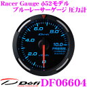 Defi デフィ 日本精機 DF06604 Racer Gauge (レーサーゲージ) ブルーレーサーゲージ 圧力計 【サイズ:φ52/照明カラ…