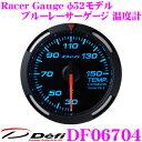 Defi デフィ 日本精機 DF06704 Racer Gauge (レーサーゲージ) ブルーレーサーゲージ 温度計 【サイズ:φ52/照明カラ…