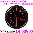 【本商品エントリーでポイント7倍!】Defi デフィ 日本精機 DF06805 Racer Gauge (レーサーゲージ) レッドレーサーゲージ 排気温度計 【...
