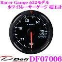 Defi デフィ 日本精機 DF07006 Racer Gauge (レーサーゲージ) ホワイトレーサーゲージ 電圧計 【サイズ:φ52/照明カラー:ホワイト】
