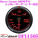 Defi デフィ 日本精機 DF11505 Racer Gauge (レーサーゲージ) レッドレーサーゲージ ターボ計 【サイズ:φ60/照明カラー:レッド】