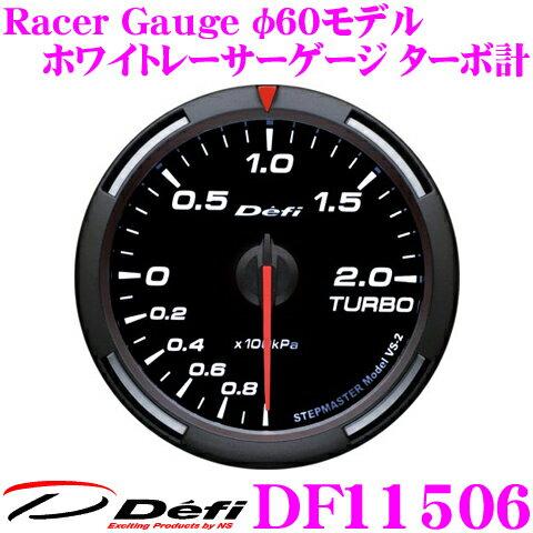 Defi デフィ 日本精機 DF11506 Racer Gauge (レーサーゲージ) ホワイトレーサーゲージ ターボ計 【サイズ:φ60/照明カラー:ホワイト】