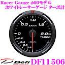 Defi デフィ 日本精機 DF11506 Racer Gauge (レーサーゲージ) ホワイトレーサーゲージ ターボ計 【サイズ:φ60/照明カラー:ホワイト...