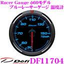 Defi デフィ 日本精機 DF11704 Racer Gauge (レーサーゲージ) ブルーレーサーゲージ 温度計 【サイズ:φ60/照明カラー:ブルー】
