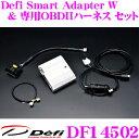 Defi デフィ 日本精機 DF14502 Smart Adapter W (スマートアダプターW) OBDIIスタートキット 【スマートアダプターW+専用OB...