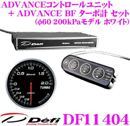 Defi デフィ 日本精機 DF11404 Defi-Link ADVANCE コントロールユニット セット 【コントロールユニット+BF ターボ計のお得なセット!】 【200kPaモデル/サイズ:φ60/照明カラー:ホワイト】
