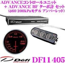 Defi デフィ 日本精機 DF11405 Defi-Link ADVANCE コントロールユニット セット 【コントロールユニット+BF ターボ計のお得なセット!】 【200kPaモデル/サイズ:φ60/照明カラー:アンバーレッド】
