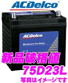 AC DELCO ACデルコ SMF75D23L 国産車用バッテリー 【65D23L 55D23L 70D23L互換】 【メンテナンスフリー 2年4万km保証】