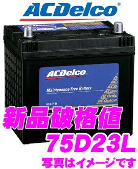 供AC DELCO AC戴尔共SMF75D23L国产车使用的电池