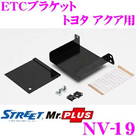 【48時間限定ポイントアップ!!】STREET Mr.PLUS NV-19 ETCブラケット トヨタ 10系 アクア系用 【トヨタ C-HR / シエンタ / アクア / ラクティス 用】